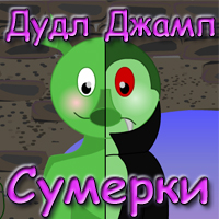 Дудл Джамп — Сумерки
