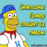 Симпсоны: Гомер спешит за пивом